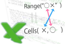 ExcelVBA入門第4回 RangeとCells