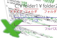 フルパスからパス名・ファイル名を分離するExcelVBA