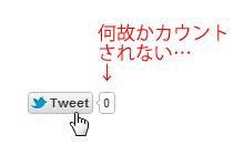 Webサイトのツイートボタンを押してもカウントされなくて困っていた話
