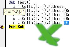 ExcelVBAでセルの行列番号を取得するAddressプロパティまとめ