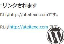 結局、URLへの自動リンクは自分で指定すべきだと思った件