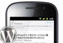 WordPressサイトをスマートフォン表示へ対応させるためにやったこと