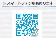 スマートフォン用のロゴ入りQRコードを設置してみる