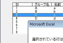リストボックスの選択行を、シート上の行数で取得するExcelVBA