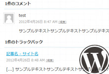 WordPressのコメントとトラックバックを分けてカスタマイズ