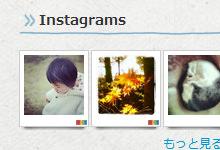 InstagramをPCでアルバム風に表示させたり、ウィジェットにしたり