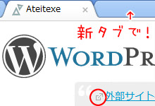 WordPress記事内の外部リンクのみ、別窓で開くjQuery