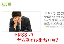 WordPress記事のRSSにサムネイル(アイキャッチ)画像を表示する方法