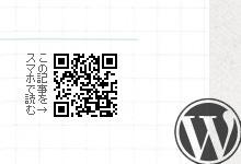 WordPressの各記事に、自動でQRコードを埋め込む