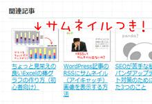 プラグインを使わずに、WordPressのサムネイルつき関連記事を表示する