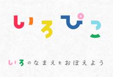 ちいさなお子さまのための知育アプリ「いろぴこ」が可愛い!