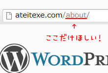WordPress固定ページのスラッグを取得するとナビゲーションとかに使えるかも