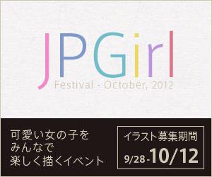 第2回JPGirl