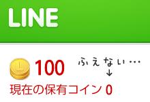 AndroidのLINEでコインがチャージできずに困った件(解決済)