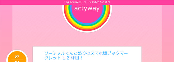 actyway