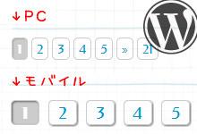 WordPressプラグインWP-PageNaviをスマホで押しやすいレイアウトに