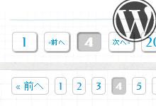 WordPressのページナビゲーションをPC版とスマホ版で最適化したい