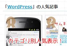 WordPress Popular Postsで、現在とそれ以外のカテゴリの人気記事をそれぞれ表示する
