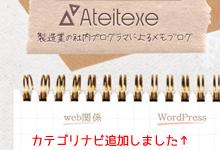 WordPressの固定ページ以外にカテゴリのナビゲーションを追加する