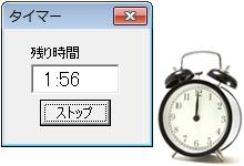 意外と簡単!ExcelVBAでカウントダウンタイマーを作る方法