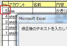 ExcelVBAとAccessの連携 第5回 レコードの更新・削除