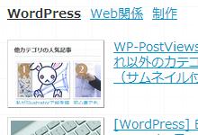 [WordPress]プラグインなしでカテゴリごとの新着記事をタブ切り替えする