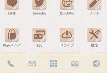 Androidのホーム画面をカスタマイズした過程をまとめてみました