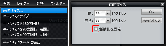 画像サイズを変更
