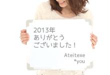 2013年の人気記事と、今年ブックマークして心に残ってる記事総まとめ!