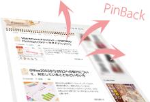 記事公開時のみピンバックを送るプラグイン、WordPress Ping Optimizer