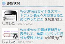 WordPressで投稿記事のサムネイル付き更新リストを表示してみる