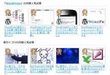 Jetpack by WordPress.comの情報を取得して人気記事を表示する