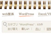 WordPressのアーカイブページを人気順などで並び替えるボタンをつける