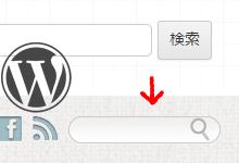 WordPressの検索フォームをカスタマイズする