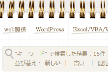 WordPressの検索ページを人気順などで並び替えるボタンをつける
