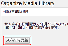 メディアライブラリのファイルを年月ベースに整理してくれるプラグイン、Organize Media Library