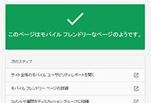 モバイルフレンドリーだけど画像検索のクロールは拒否したいrobots.txt