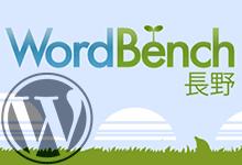 WordBench 長野 vol.7 で登壇させていただきました #wbnagano