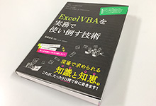 初心者から脱却したい人へおすすめ「ExcelVBAを実務で使い倒す技術」