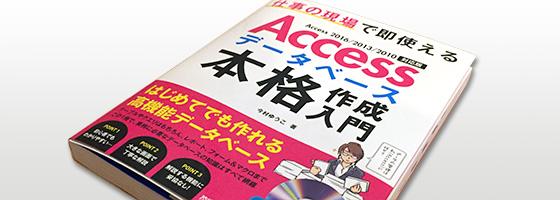 初めてだけどAccessにガッツリ取り組みたい人向けの本