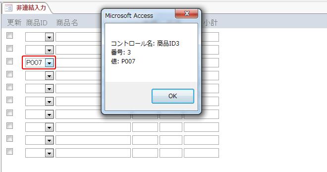 AccessVBAで非連結コントロールのイベント処理を一括制御する