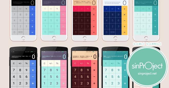 割引計算と消費税計算が簡単にできる電卓アプリ、「電卓っちゃ」!