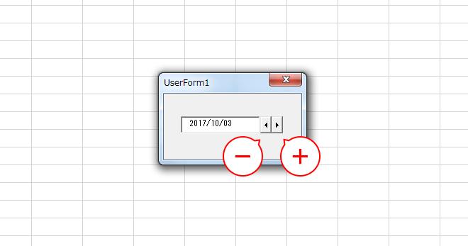 ExcelVBAでスピンボタンを使って日付を増減させる