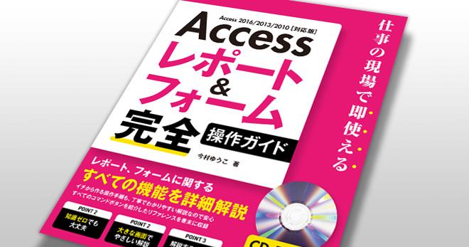 Accessのレポート&フォームの使い方に特化した本