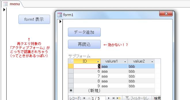 [Accessマクロ] ダイアログモードで開いたフォームの再クエリが効かない対処法