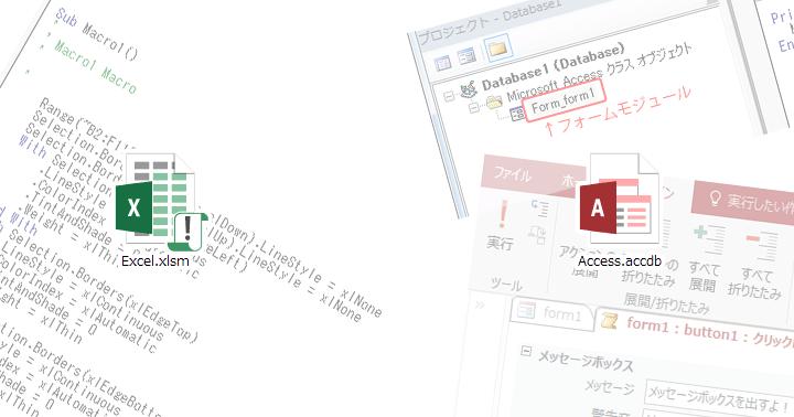 ExcelとAccessのマクロとVBAの違いについての所感