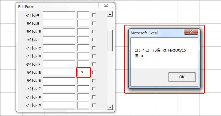 [ExcelVBA] UserForm上で複数コントロールを動的に追加&イベント検出する