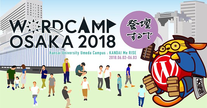 WordCamp Osaka 2018 に参加&登壇させていただいてきました!