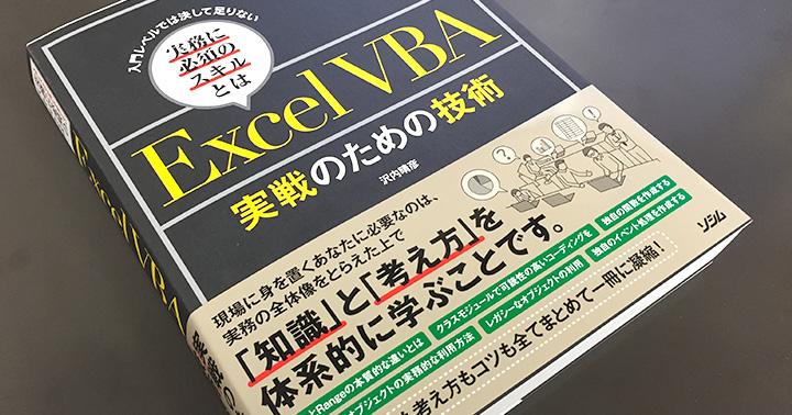 上級者を目指す人へおすすめ「ExcelVBA実戦のための技術」