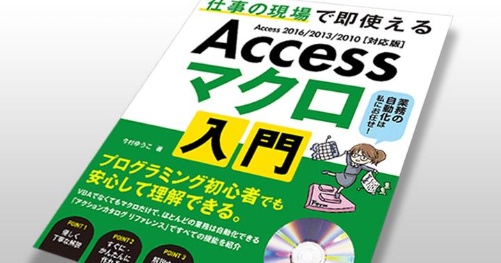 初心者向け、Accessマクロの入門本